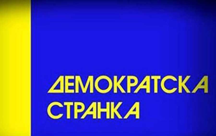 Gradski odbor Demokratske stranke