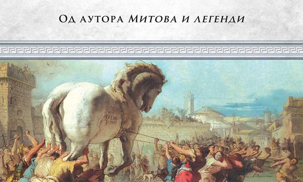 Antičke izreke