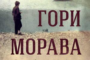 """knjiga """"Gori Morava"""""""
