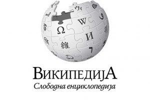 portal zrenjaninski na stranici vikipedija