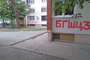 grafiti na zgradama u naselju brigadira ristića